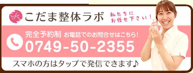 電話番号:0749502355